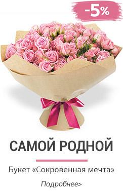 Доставка цветов казахстан петропавловск